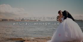 結婚支援サービス「on the leaf.」